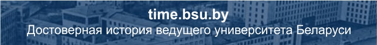 time.bsu.by